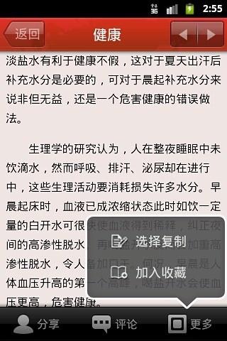 玩新聞App 问问日刊免費 APP試玩