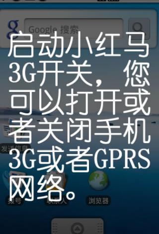 小红马3G开关