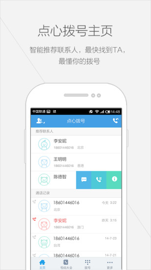 【免費通訊App】点心拨号-APP點子