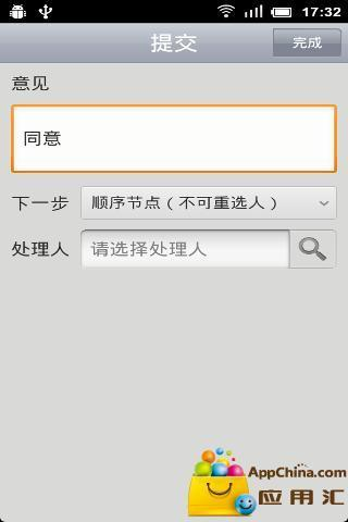 免費下載商業APP|金蝶协同 app開箱文|APP開箱王