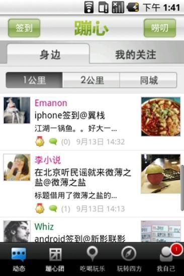 [教學]HTC Sense TV 把Android手機變成電視遙控器– 香腸 ...