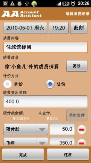 財經必備免費app推薦|Apexony AA分账助手線上免付費app下載|3C達人阿輝的APP