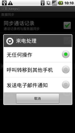 玩工具App|靠谱同步免費|APP試玩