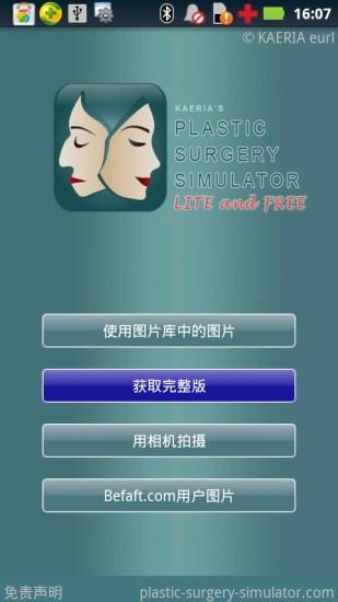 玩免費攝影APP|下載整形外科模拟器精简版 app不用錢|硬是要APP