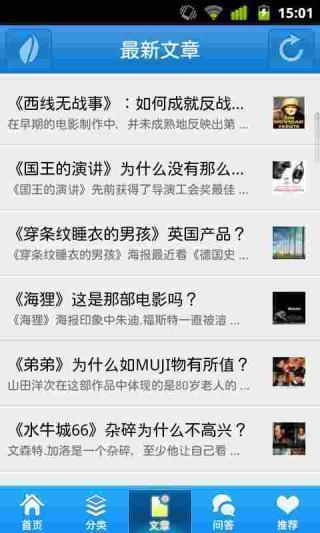 玩娛樂App|电影杂谈免費|APP試玩