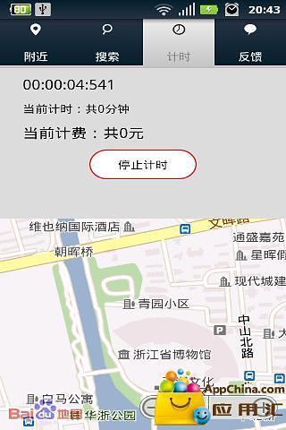 杭州公共自行车|玩生活App免費|玩APPs