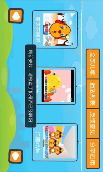 玩益智App|童谣儿歌免費|APP試玩