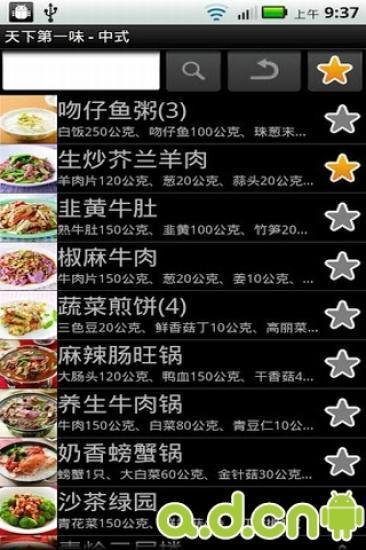 天下第一味-中式