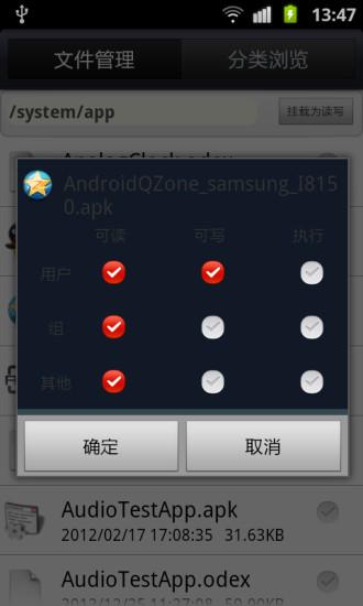 RE文件管理器|玩工具App免費|玩APPs
