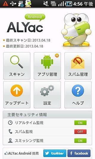【免費程式庫與試用程式App】ALYac防病毒-APP點子