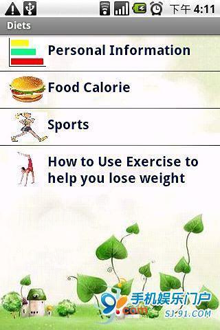 diets 饮食管理