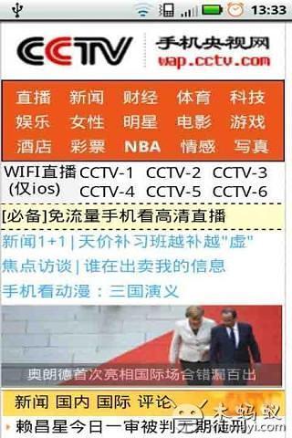 免費新聞App 手机CCTV 阿達玩APP