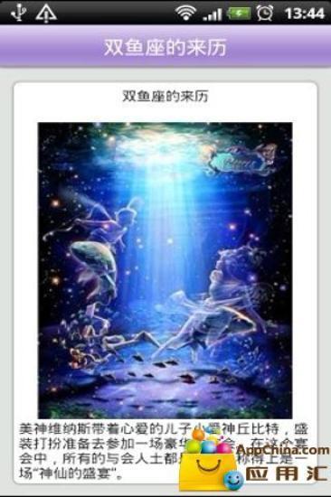 十二星座之梦幻双鱼