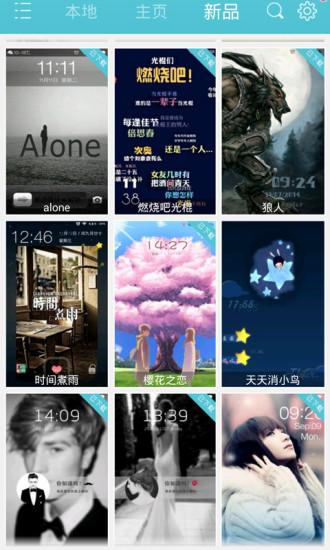 玩免費工具APP|下載非主流iphone锁屏 app不用錢|硬是要APP