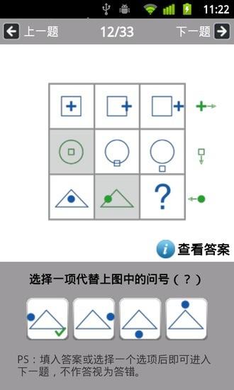 免費下載娛樂APP|IQ智力测试专业版 app開箱文|APP開箱王