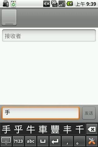 繁体中文手写输入法
