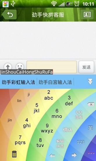 免費下載工具APP|劲手彩虹手机输入法 app開箱文|APP開箱王