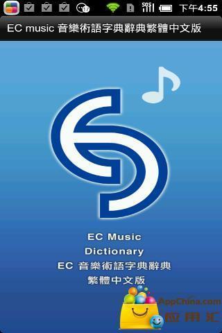 EC music 音乐术语专用字典辞典[FREE]