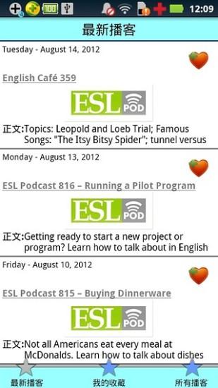 玩免費教育APP|下載ESL播客 ESL Podcast app不用錢|硬是要APP