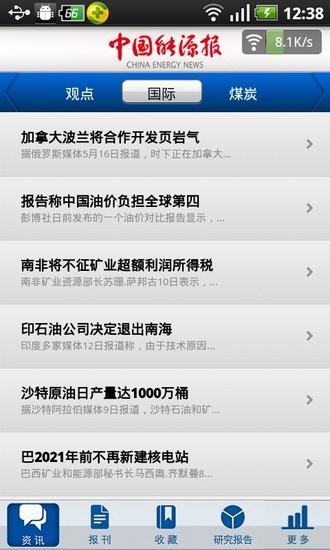 玩書籍App 中国能源报免費 APP試玩