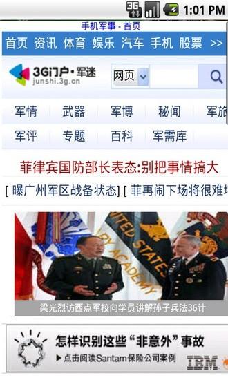 军事浏览器