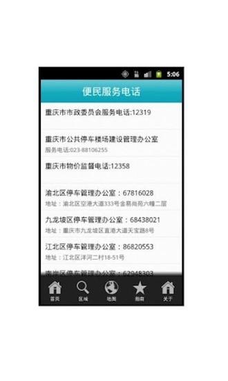 玩免費生活APP|下載重庆免费停车1.01 app不用錢|硬是要APP
