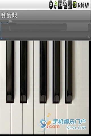 手机钢琴精灵