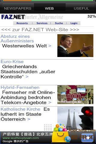 德国报纸精选