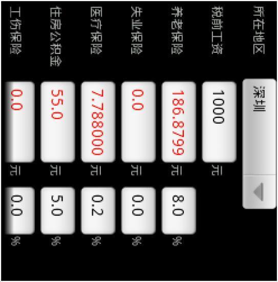 最新工资计算器 1.03