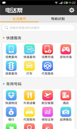 电话帮 玩通訊App免費 玩APPs