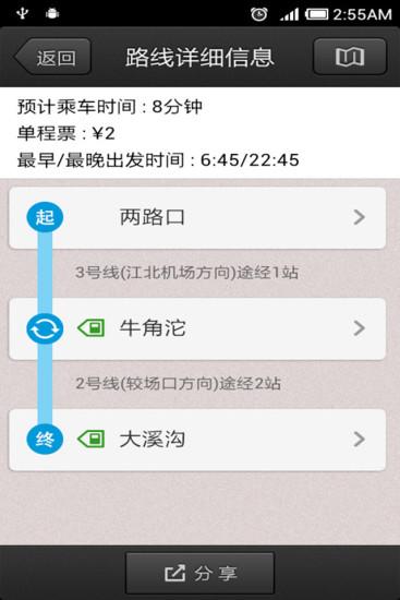玩免費交通運輸APP 下載重庆轨道交通 app不用錢 硬是要APP