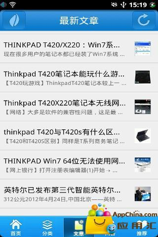 ThinkPad技术百科