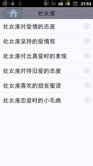 玩免費娛樂APP|下載十二星座爱情密码 app不用錢|硬是要APP