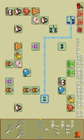 玩免費教育APP|下載动脑集/儿童多元智力开发学习益智游戏专集 app不用錢|硬是要APP