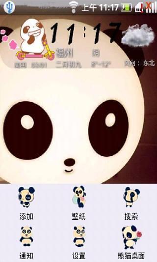 玩工具App|熊猫宝贝--桌面主题免費|APP試玩