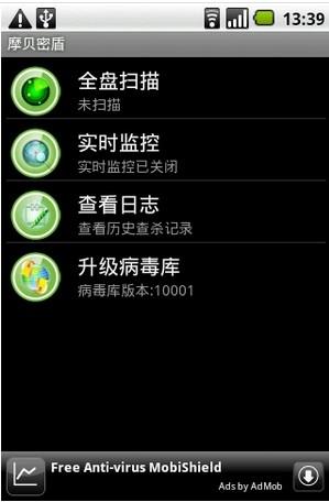 [Android]功能最完整的免費防毒防盜App—avast!Mobile Security ...