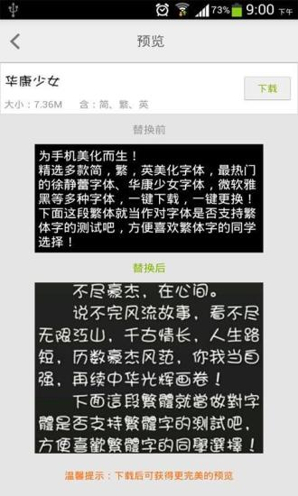 【免費程式庫與試用程式App】手机字体个性切换-APP點子