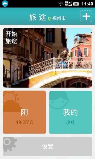 旅途|玩旅遊App免費|玩APPs