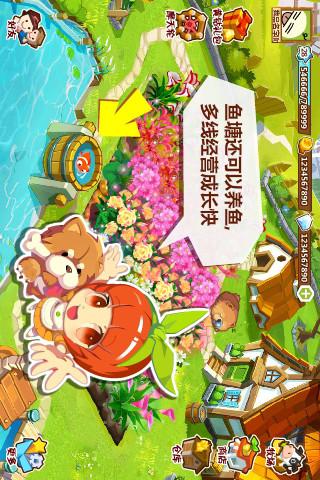 QQ农场手游电脑版