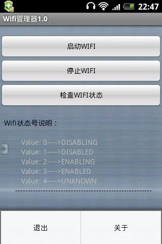 Wifi管理器1.0