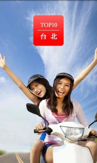 旅行者台北全攻略