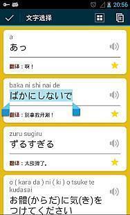 动漫日语随身学|玩教育App免費|玩APPs