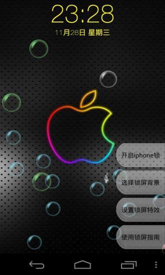 iphone5苹果锁屏