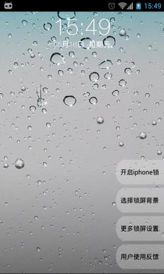 iphone水珠锁屏