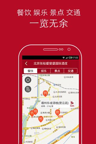 玩免費旅遊APP|下載去哪儿酒店-旅行地图导航 app不用錢|硬是要APP