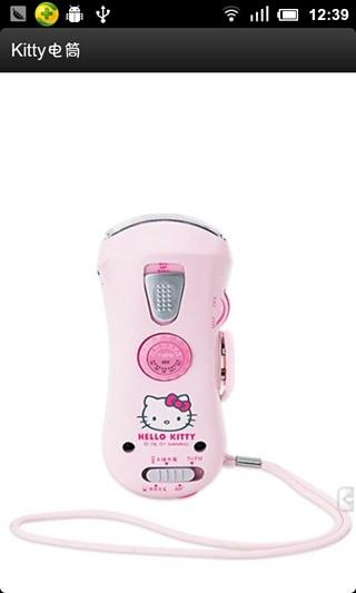 Kitty电筒