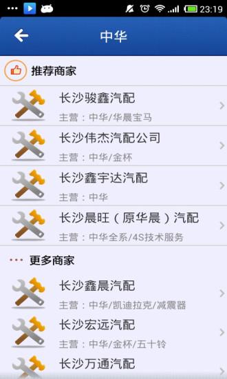玩工具App|汽配大全免費|APP試玩