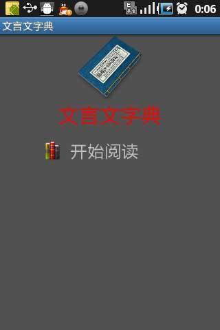 文言文字典