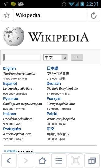 穿越浏览器 全球华人报纸版