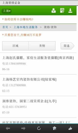 上海装修必备